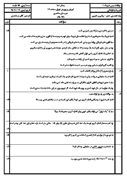 امتحان مستمر فیزیک دهم رشته رياضی و تجربی دبیرستان صالحین تهران | فصل 1 و 3
