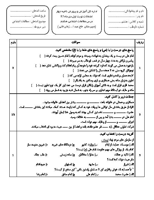 آزمون نوبت اول دیماه 97 مطالعات اجتماعی هشتم مدرسه حاج عبداله زمان ثانی شیراز