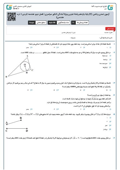 آزمون تستی ریاضی (2) پایۀ یازدهم رشتۀ تجربی ویژۀ آمادگی کنکور سراسری | فصل دوم: هندسه (درس 1: ترسیم های هندسی)