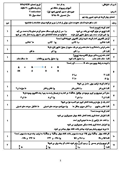 آزمون تستی فصل 1 تا 5 علوم تجربی نهم مدرسه شهید حسین کهدویی