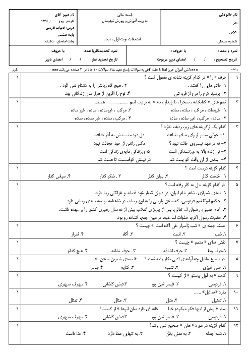 امتحان تستی نوبت اول ادبیات فارسی هشتم  دوره اول متوسطه