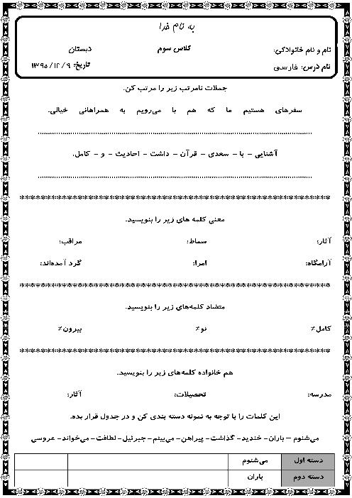 ارزشیابی مستمر  اسفندماه فارسی سوم دبستان | تا درس 11