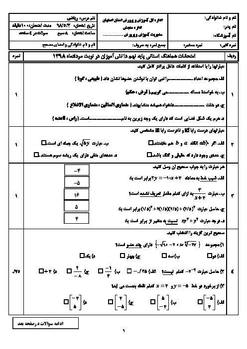 مجموعه آزمونهای هماهنگ استانی جبرانی نوبت دوم (مردادماه 98) پایه نهم | استان اصفهان
