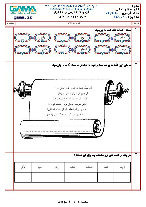 آزمونک فارسی و نگارش ششم دبستان امید انقلاب | درس 15: میوهی هنر