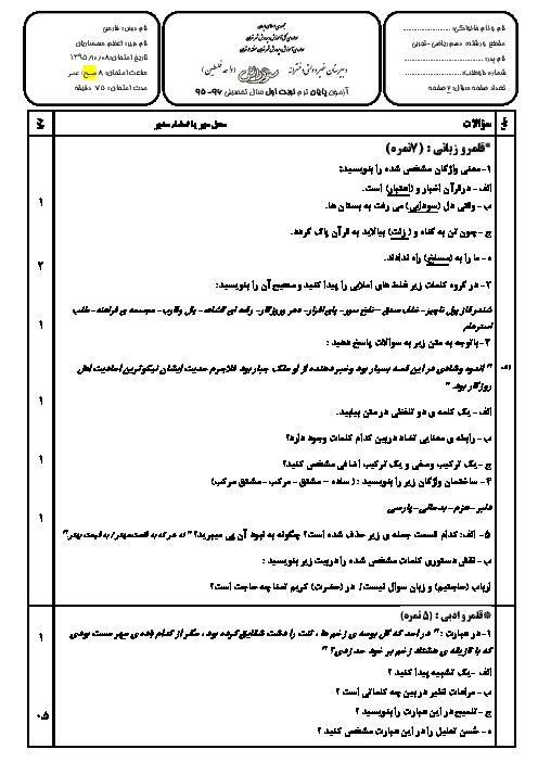 امتحان نوبت اول فارسی (1) دهم دبیرستان سرای دانش واحد فلسطین | دی 95