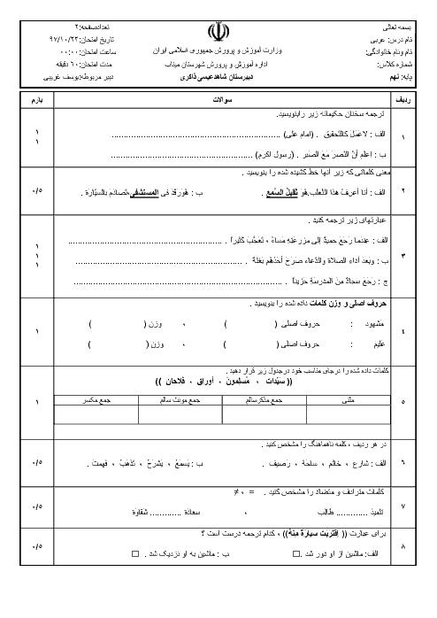 امتحان نیمسال اول عربی نهم مدرسه شهید ذاکری میناب | دیماه 97