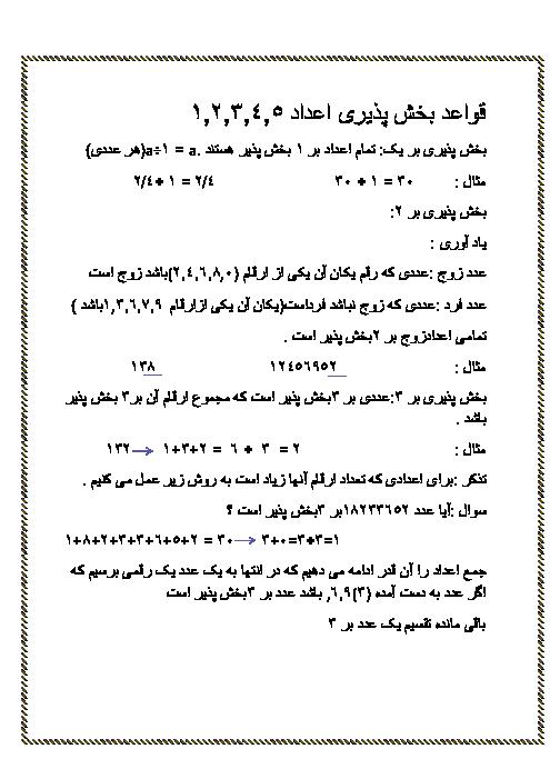 جزوه قواعد بخش پذیری در ریاضی