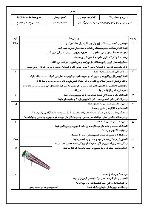 آزمون نوبت اول زیست شناسی (2) یازدهم دبیرستان گلستان ولایت | دی 1397