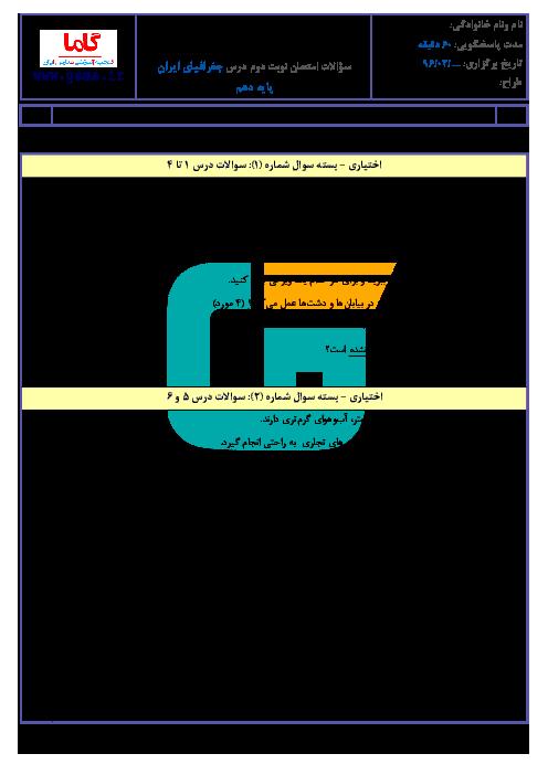 نمونه سوال استاندارد امتحان نوبت دوم جغرافيای ایران دهم عمومی کلیه رشته ها | نمونه 1