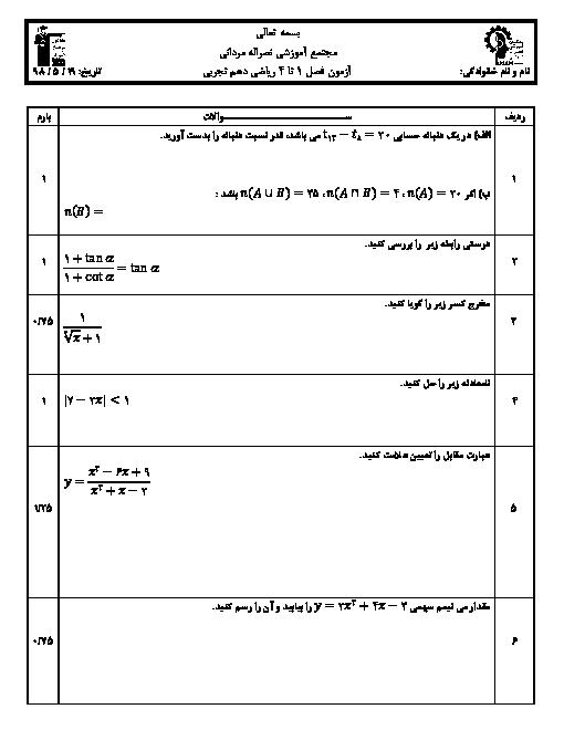 امتحان فصل 1 تا 4 ریاضی دهم مجتمع آموزشی نصراله مردانی کازرون