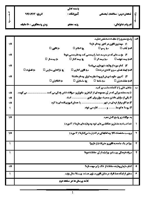 امتحان جبرانی نوبت دوم مطالعات اجتماعی پایه هفتم مدرسه امام خمینی (ره)    شهریور 1397