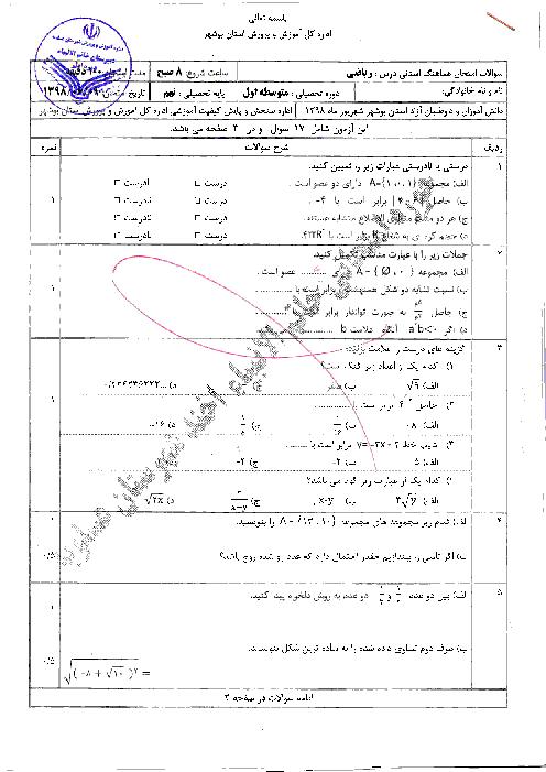 سوالات امتحان جبرانی ترم دوم ریاضی نهم هماهنگ استان بوشهر | شهریور 1398