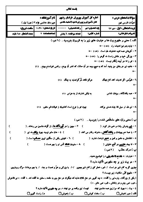 سوالات امتحان نوبت اول دیماه 97 فارسی نهم دبیرستان هاشمی نژاد مشهد