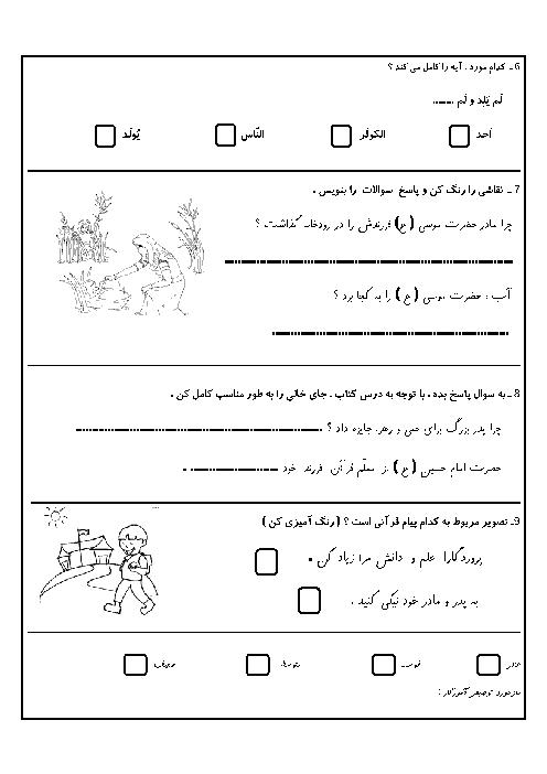 آزمون نوبت دوم آموزش قرآن اول دبستان