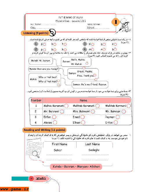نمونه سوال امتحانی انگلیسی کلاس هفتم - درس 1 و2