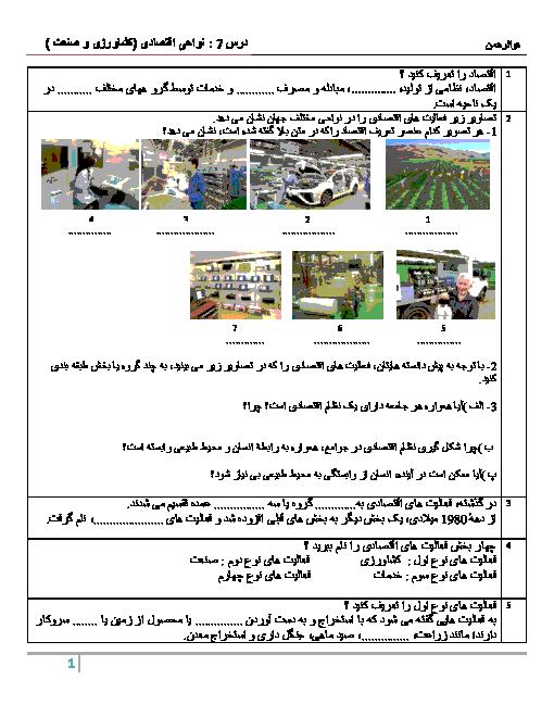 نمونه سوالات درس 7 جغرافیا یازدهم انسانی | نواحی اقتصادی (کشاورزی و صنعتی)