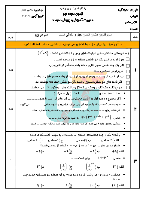 سوالات امتحان نوبت دوم ریاضی پایه هشتم دبیرستان نمونه دولتی علی دهخدائی | خرداد 94
