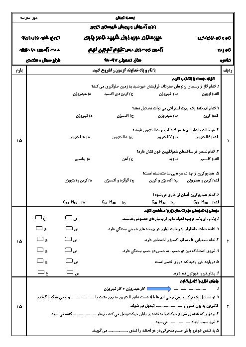 آزمون نیمسال اول علوم تجربی نهم مدرسه امام خمینی   فصل 1 تا 7