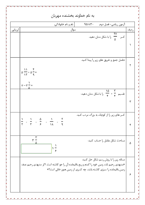 ارزشیابی فصل 2 ریاضی ششم دبستان نصرت مظاهری | کسر