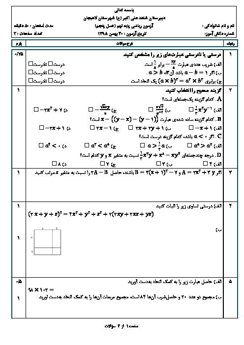 آزمون ریاضی نهم مدرسه شاهد حضرت علی اکبر لاهیجان | فصل 5: عبارتهای جبری