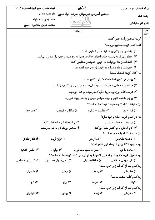 آزمون نوبت اول فارسی ششم دبستان معرفت کووالامپور   دی 1397