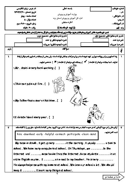 آزمون نوبت دوم زبان انگلیسی نهم هماهنگ استان یزد | خرداد 1397