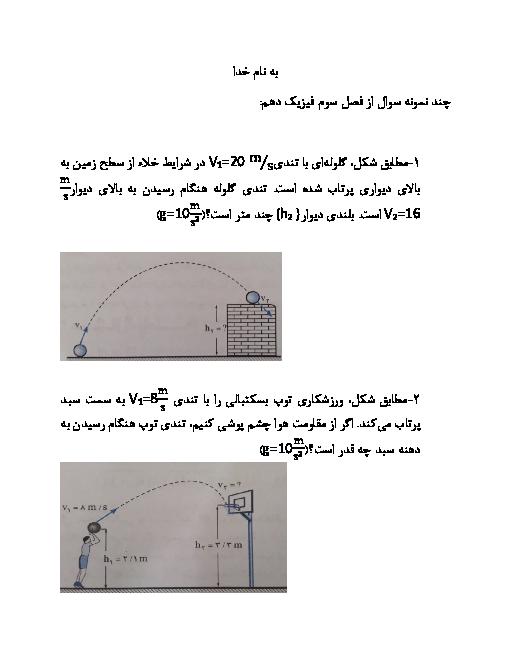 آزمونک فیزیک (1) دهم دبیرستان بهشت آیین | پایستگی انرژی مکانیکی