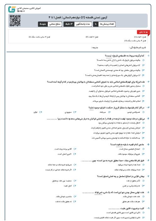 تست های کنکوری درک مطلب زبان انگلیسی (3) دوازدهم | درس 2
