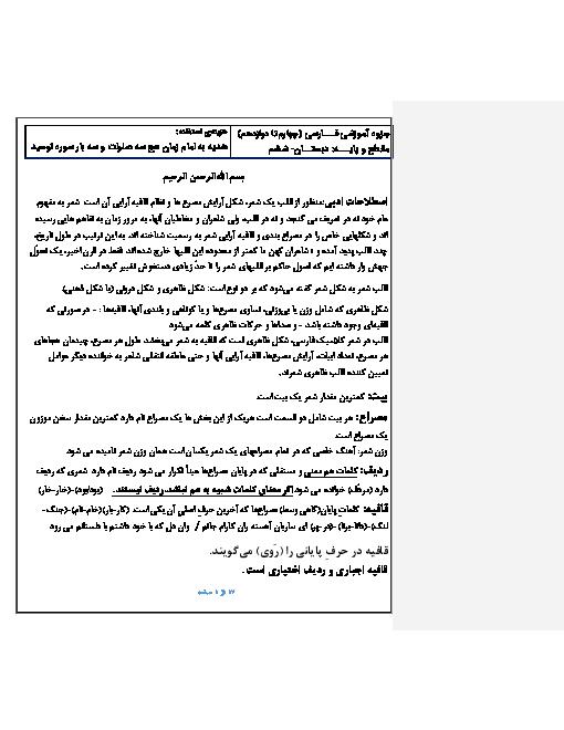 اصطلاحات ادبی و قالب های شعری مثنوی قطعه تفاوت رباعی و دوبیتی