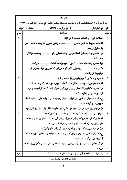 امتحان جبرانی تابستان زیست شناسی (2) یازدهم دبیرستان امام جعفر صادق شوش | شهریور 1399