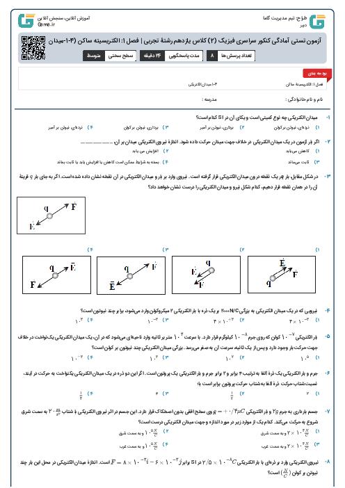 آزمون تستی آمادگی کنکور سراسری فیزیک (2) کلاس یازدهم رشتۀ تجربی | فصل 1: الکتریسیته ساکن (4-1-میدان الکتریکی)
