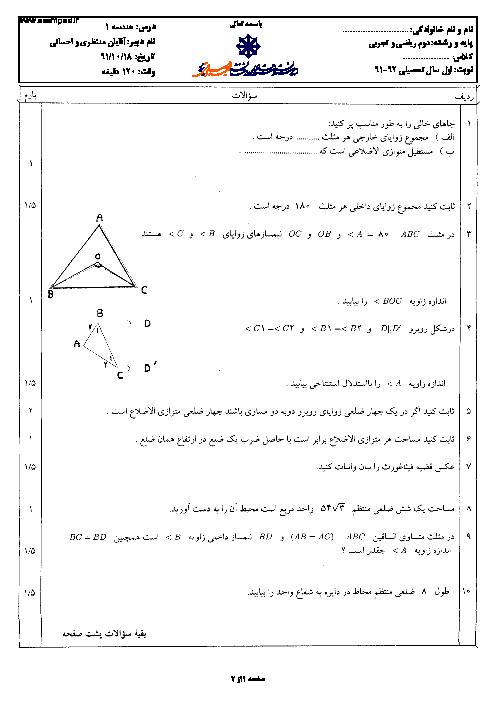 امتحان هندسه (1) دی ماه 1391 | دبیرستان شهید صدوقی یزد