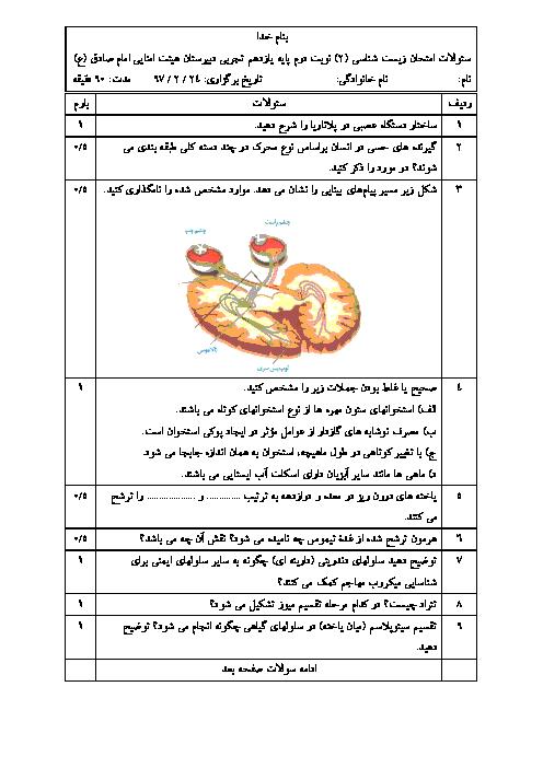 سئوالات امتحان زیست شناسی (2) نوبت دوم یازدهم تجربی دبیرستان امام صادق شوش | اردیبهشت 1397