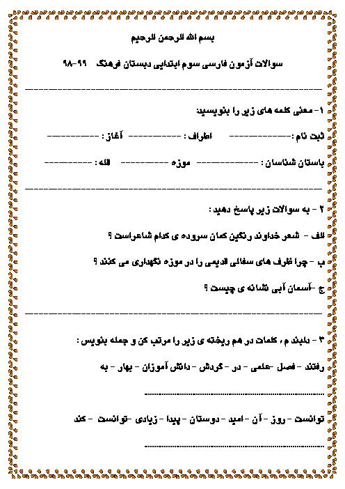 سوالات آزمون فارسی سوم ابتدایی دبستان فرهنگ | درس 1 تا 3