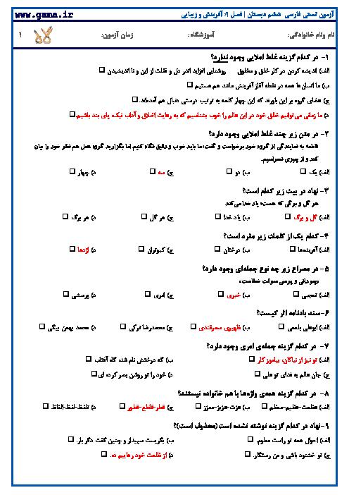 نمونه سوالات تستی استاندارد فارسي ششم با کلید آزمون | فصل 1: آفرينش و زيبايي