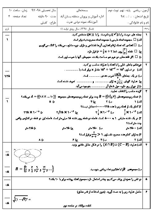 آزمون دوره کتاب ریاضی نهم مدرسه عترت | اردیبهشت 1398 + پاسخ