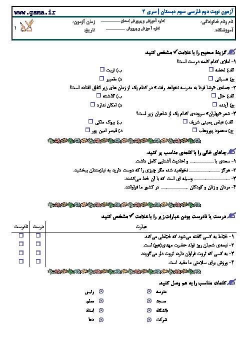 سوالات امتحان نوبت دوم فارسی پایه سوم دبستان با پاسخ تشریحی | سری 2