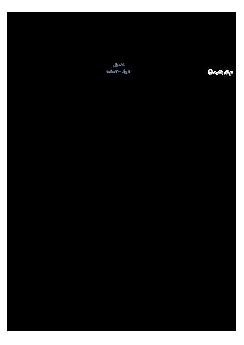 سؤالات امتحان نوبت دوم شیمی (1) پایه دهم دبیرستان معارف | خرداد 1397