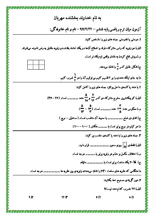 آزمون آمادگی امتحان نوبت دوم ریاضی ششم دبستان نصرت مظاهری کرج | اردیبهشت 1397