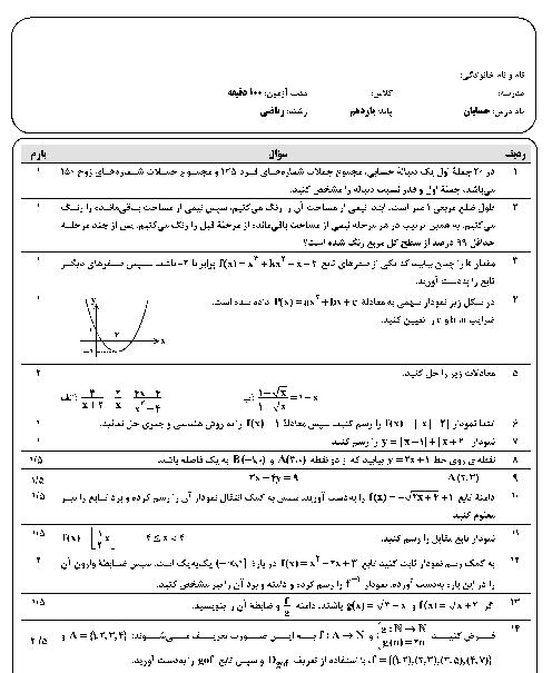 آزمون نوبت اول حسابان (1) یازدهم دبیرستان باقر العلوم 2 | دی 1397