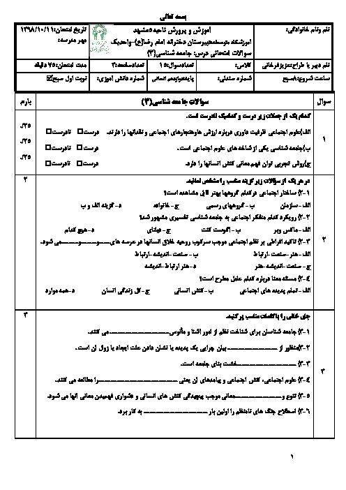 امتحان ترم اول جامعه شناسی دوازدهم دبیرستان امام رضا واحد 1 مشهد | دی 98