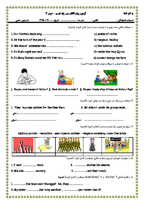 امتحان مستمر زبان انگلیسی نهم  | lesson3: Festivals and Ceremonies