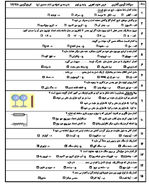 آزمون تشخیصی آغازین علوم تجربی نهم مدرسه امام حسین (ع) | مهر 1397