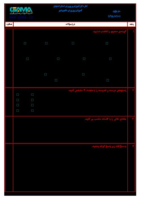 آزمون هماهنگ نوبت دوم هدیه های آسمانی ششم شاهین شهر | خرداد 1398