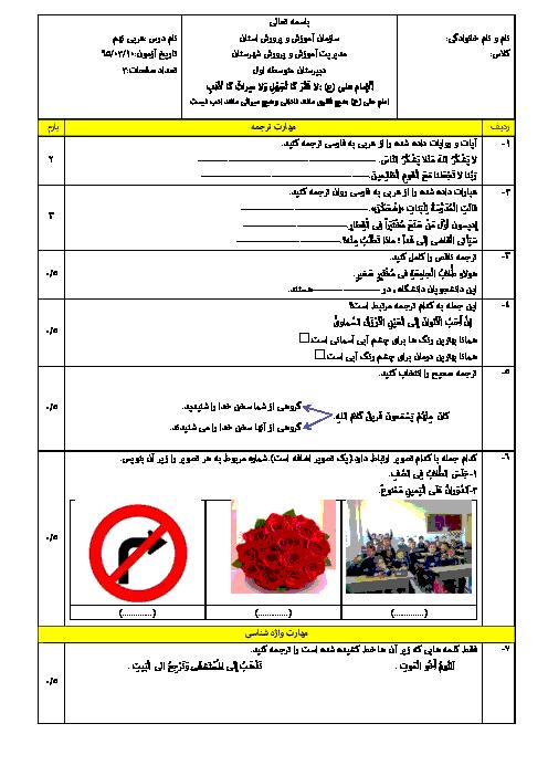 نمونه سوال پیشنهادی امتحان نوبت دوم عربی نهم خرداد 96