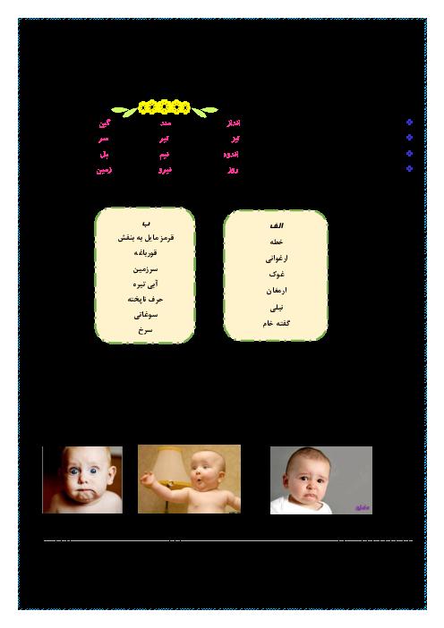 آزمون نوبت اول فارسی و نگارش چهارم دبستان پیام رستگاران | دی 1399
