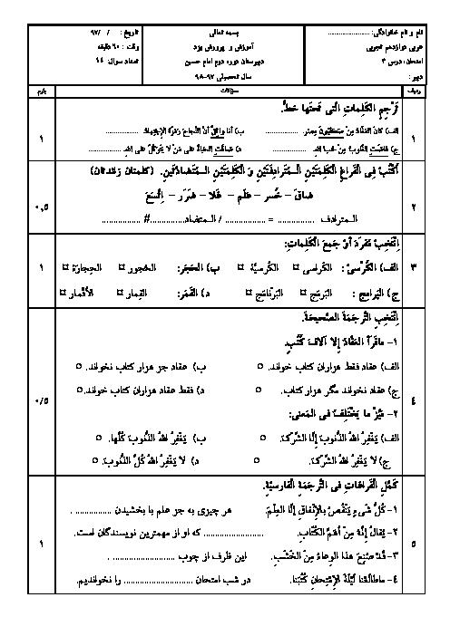 آزمون درس سوم عربی دوازدهم   اَلدَّرْسُ الثّالِثُ: اَلْکُتُبُ طَعامُ الْفِکْرِ