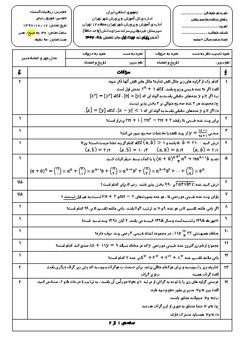 سوالات و تشریحی امتحانات ترم اول ریاضی گسسته دوازدهم ریاضی مدارس سرای دانش | دی 97