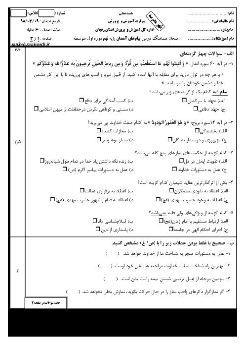 سؤالات امتحان هماهنگ استانی نوبت دوم پیامهای آسمان پایه نهم استان زنجان | خرداد 1398