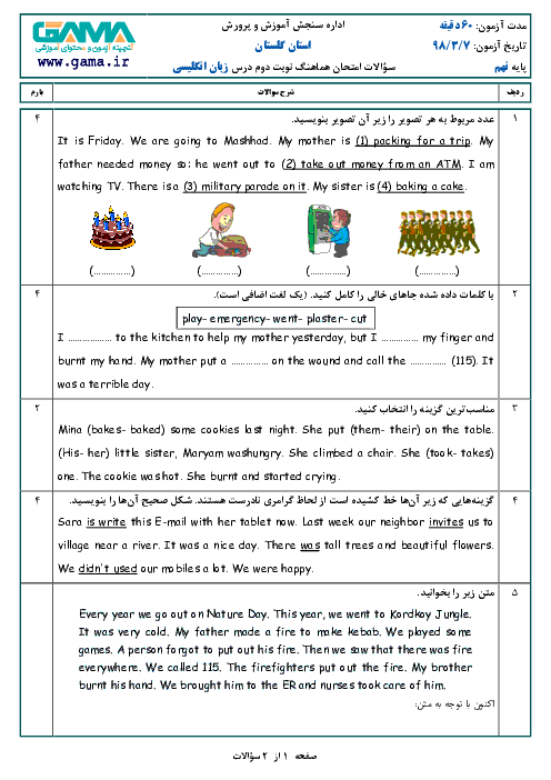 سؤالات امتحان هماهنگ استانی نوبت دوم زبان انگلیسی پایه نهم استان گلستان | خرداد 1398